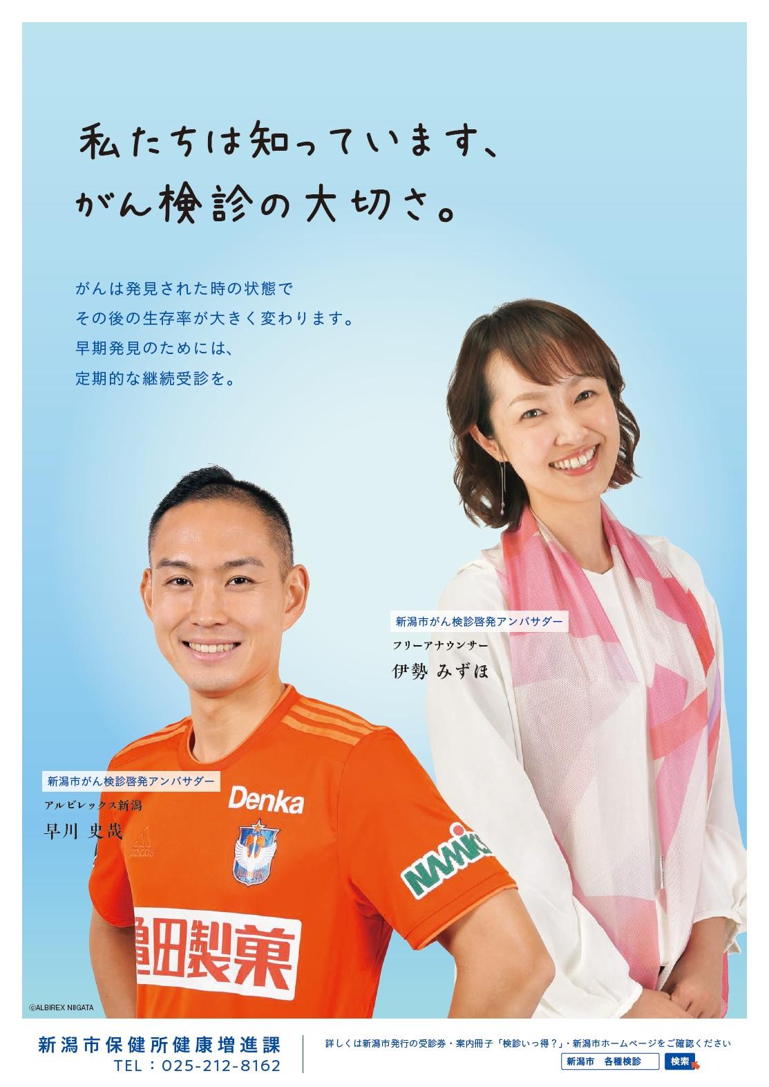 J2新潟DF早川史哉が登場する新潟市の「がん検診啓発ポスター」