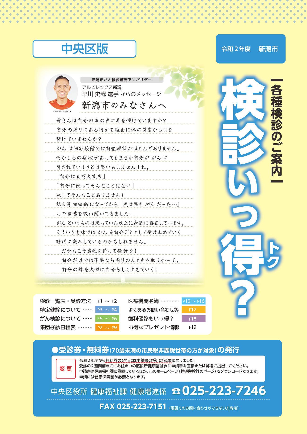 J2新潟DF早川史哉が検診を呼びかけるメッセージが掲載された新潟市の案内冊子「検診いっ得?」