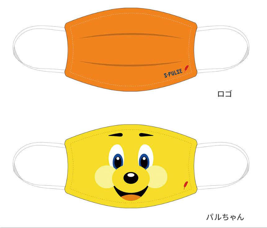 発売中の「エスパルスオリジナル洗えるマスク」。上がロゴ付きのオレンジ色、下がパルちゃんの笑顔(C)S-PULSE