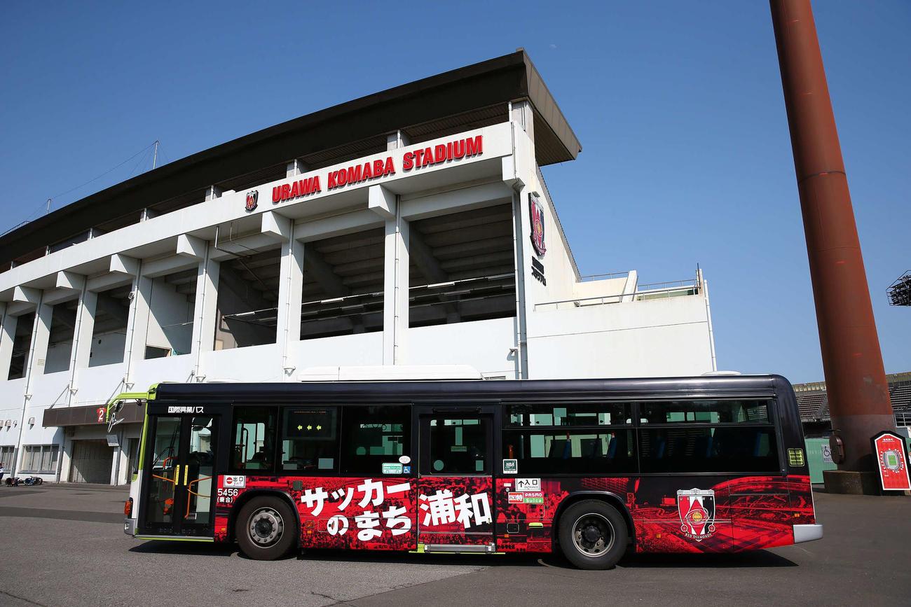 浦和駒場スタジアム前でお披露目された浦和レッズのフルラッピングバス(提供:浦和レッズ)