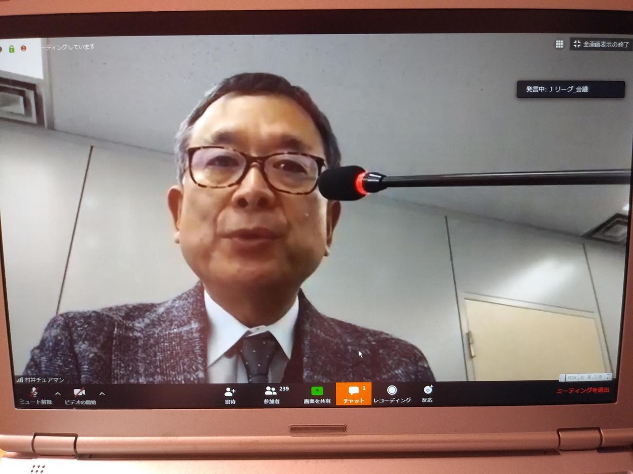 第5回新型コロナウイルス対策連絡会議のウェブ会見で発言するJリーグ村井満チェアマン