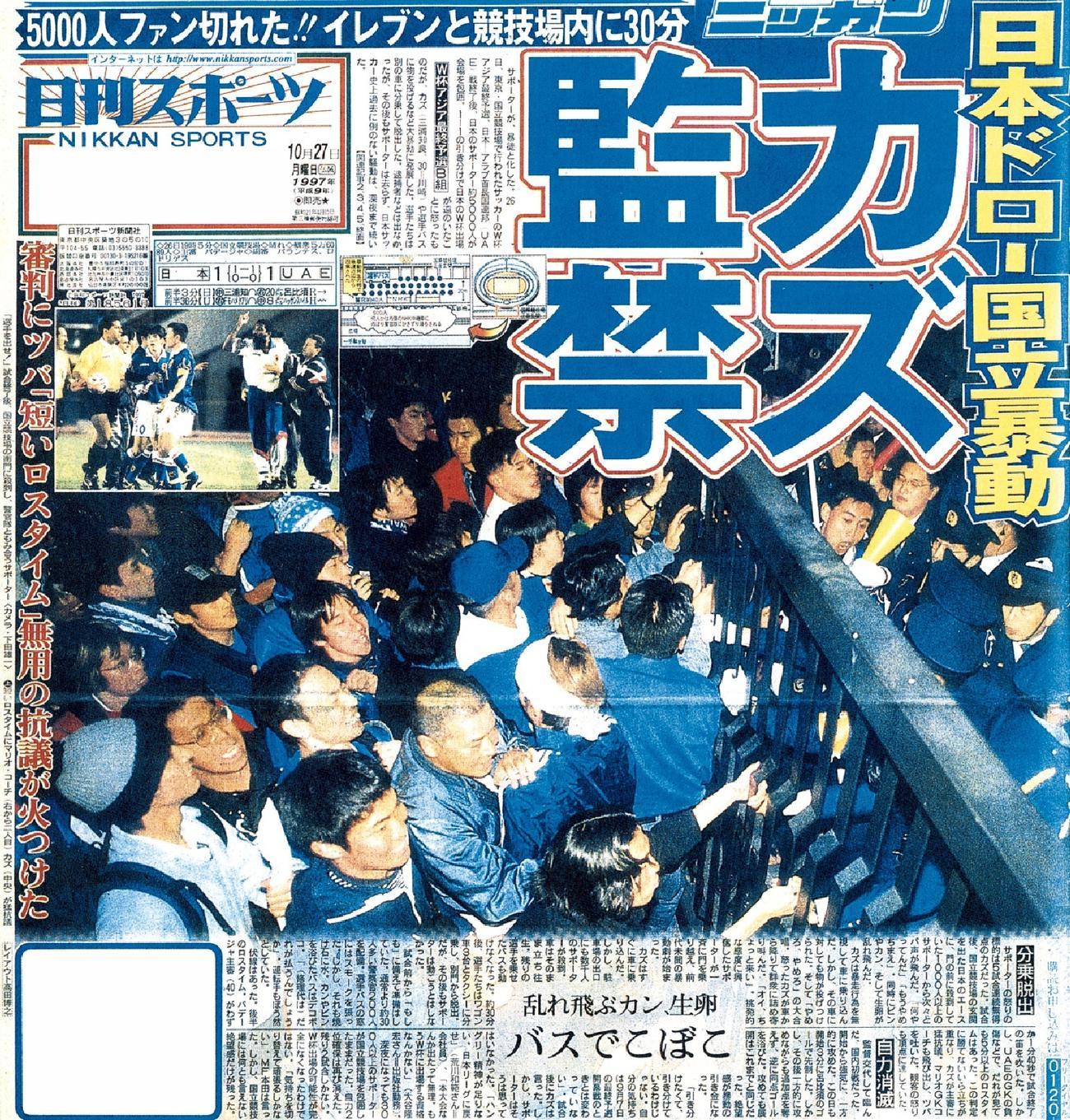 97年10月27日付日刊スポーツ東京最終版