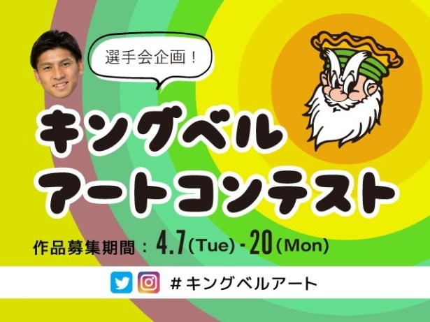 湘南の選手会企画として開催されるクラブマスコットのイラスト募集「キングベル アートコンテスト」(クラブ公式サイトより)