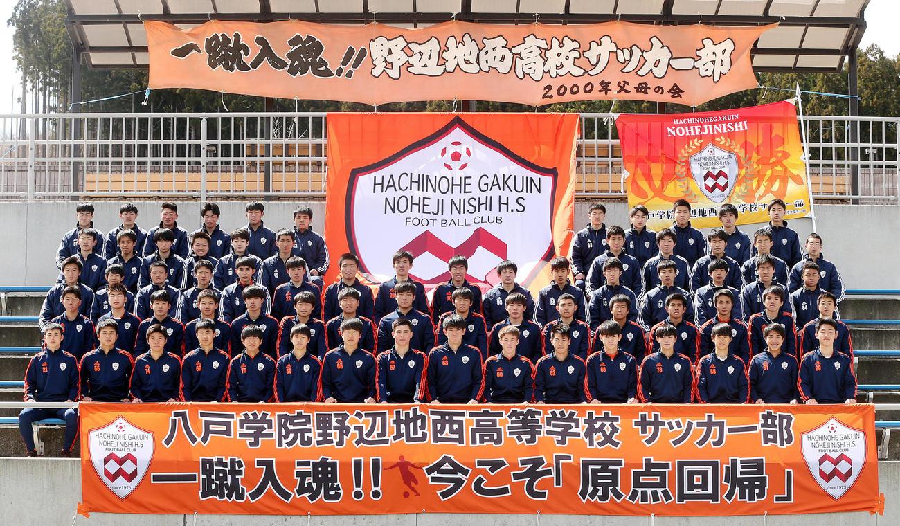 新入生が加わり大所帯となった八戸学院野辺地西サッカー部(撮影・野上伸悟)