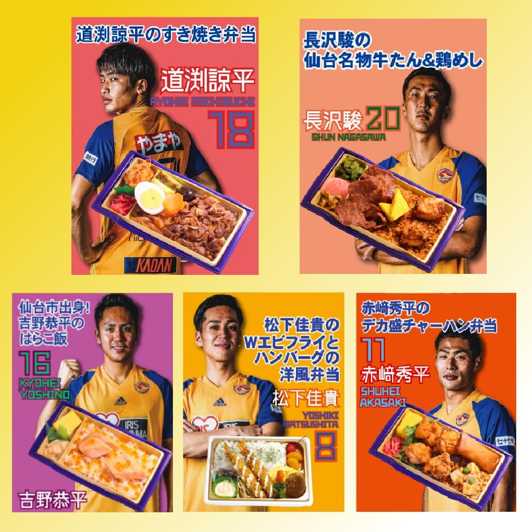 こばやしが販売する選手プロデュース弁当(ベガルタ仙台提供)