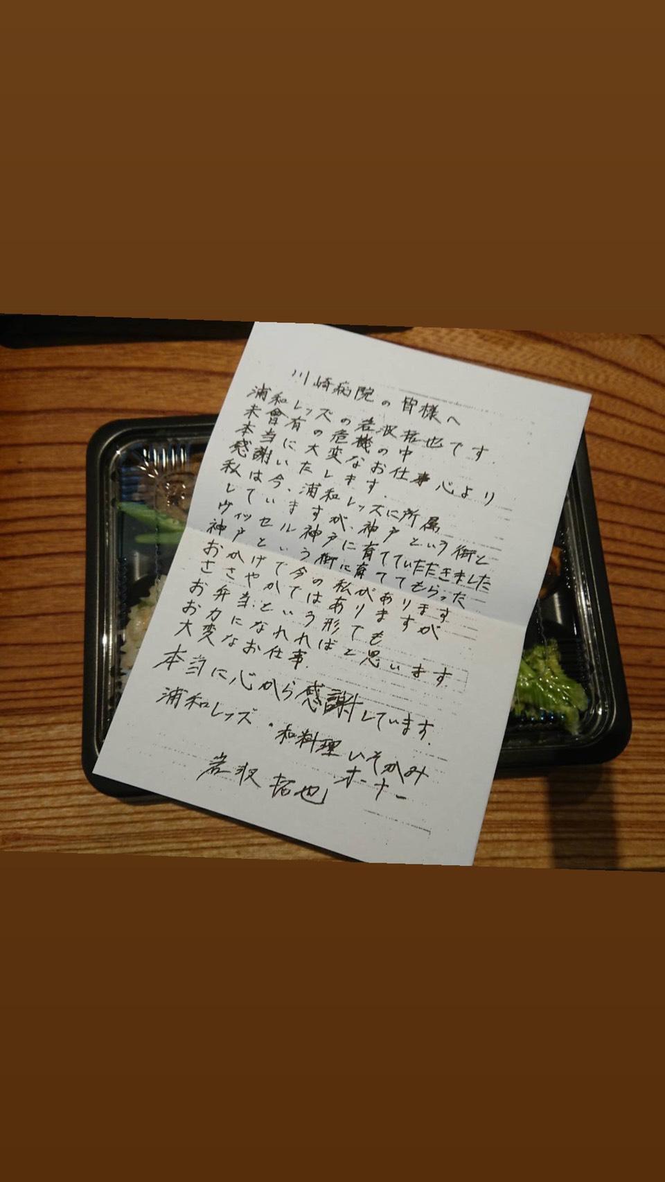浦和DF岩波は自筆の手紙を添えて川崎病院へ支援の弁当を届けた