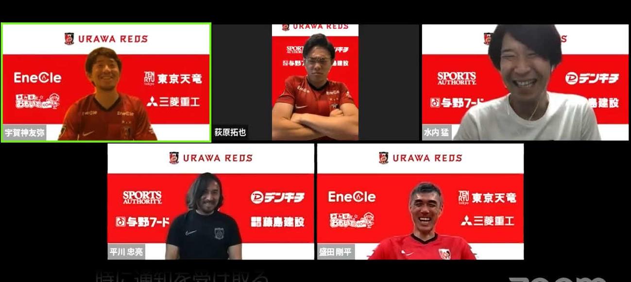 こどもの日企画で浦和公式ツイッター上でトークを展開した選手とOB。上段左から宇賀神、荻原、OBの水内氏、下段左から平川コーチ、OBの盛田氏