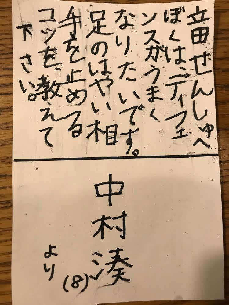 清水DF立田へ宛てた中村湊君の手紙