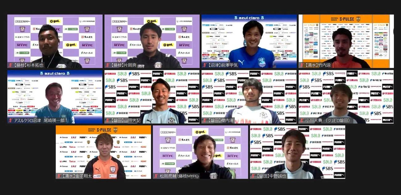 Zoom上で記念撮影に応じる、会見に参加した選手たち(J2磐田提供)