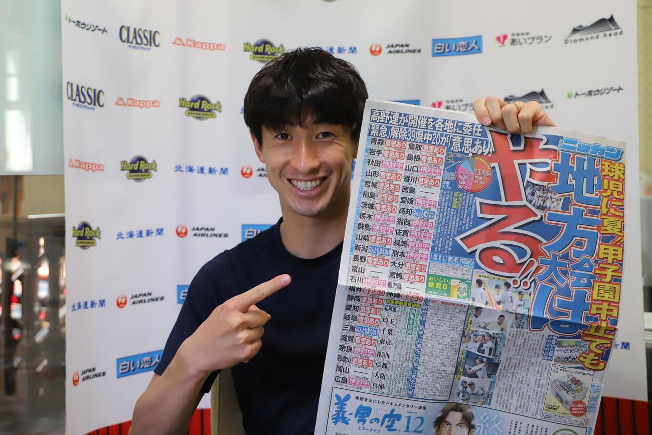 日刊スポーツをアピールする札幌DF石川(クラブ提供)