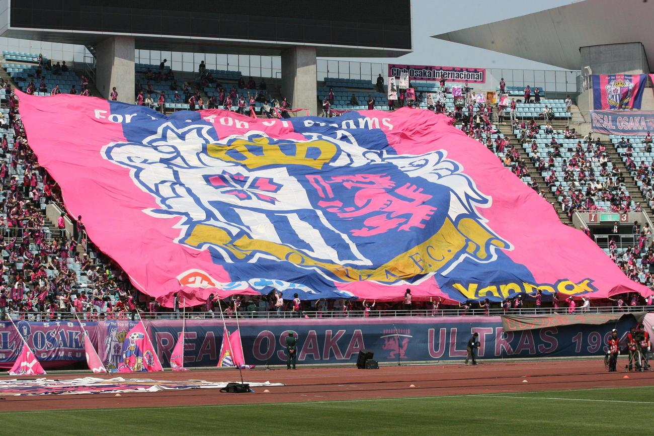 試合前から盛り上がるC大阪サポーター(2009年4月29日撮影)