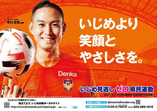 「いじめ県民ゼロ運動」啓発のポスターに起用されたJ2新潟DF早川史哉(2020年5月28日)