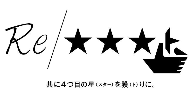 リーグ再開に向けて川崎フロンターレが実施する「Re/☆☆☆ト(リスタート)」プロジェクトのロゴ(川崎F提供)