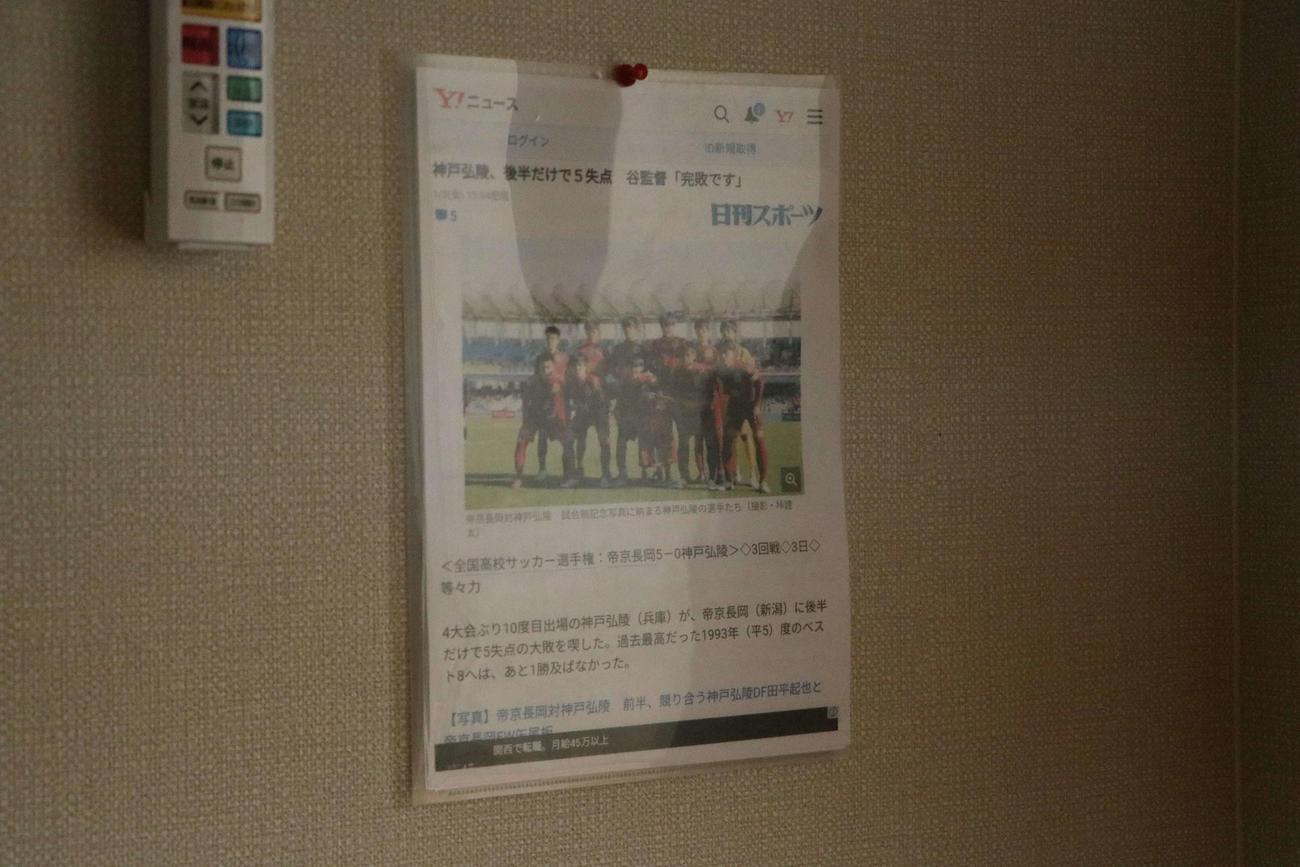 監督室に張られた前回大会の選手権の記事(撮影・南谷竜則)