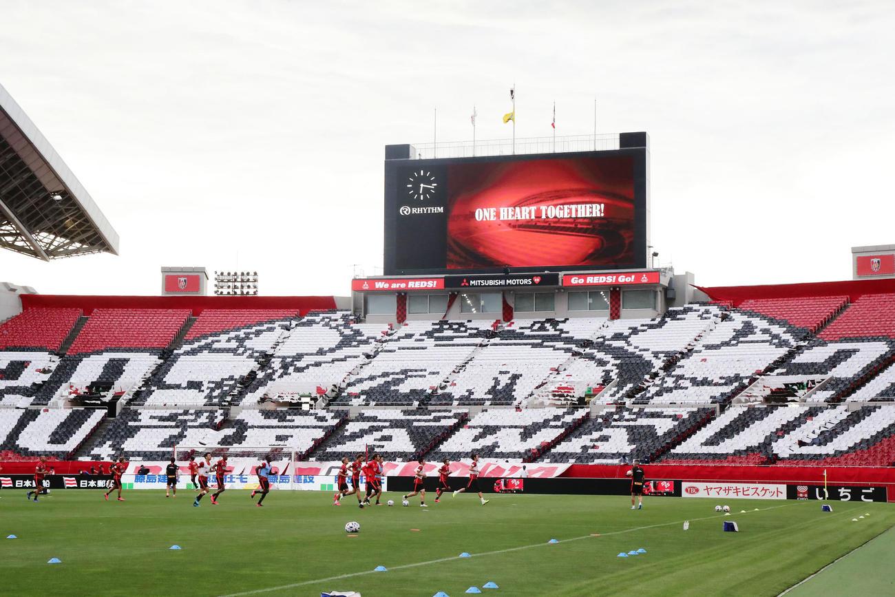 浦和対横浜 無観客での再開となった埼玉スタジアムでは、赤、白、黒のビニールをシートにかけ文字を作った(撮影・浅見桂子)