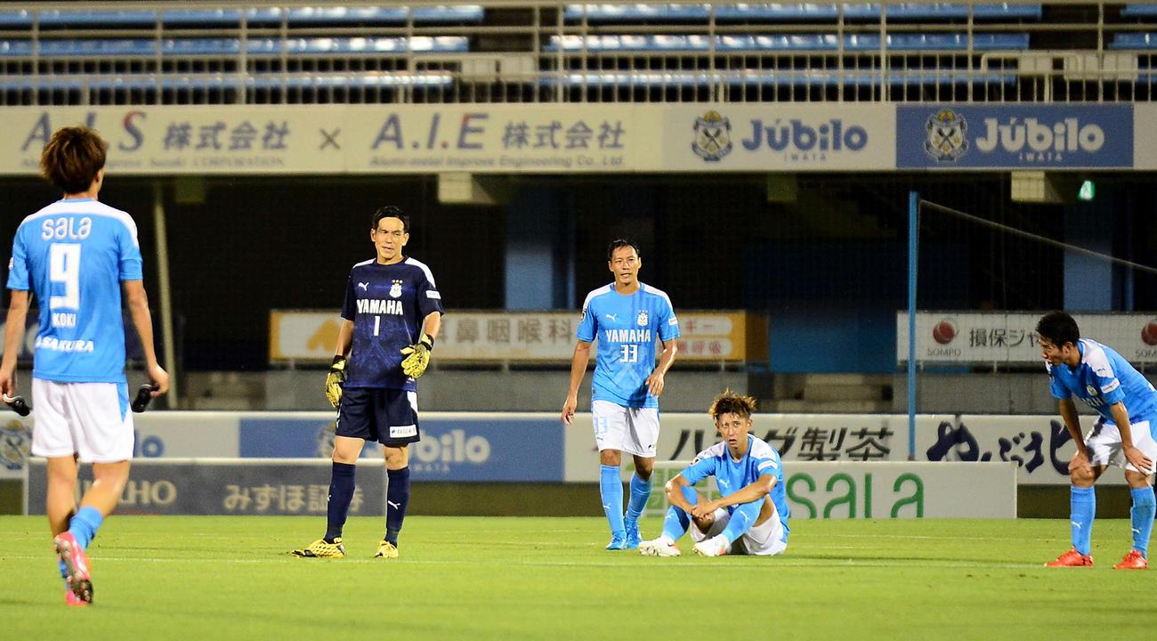 ホームで勝ち点3を奪えず、厳しい表情を浮かべる磐田の選手たち(撮影・前田和哉)