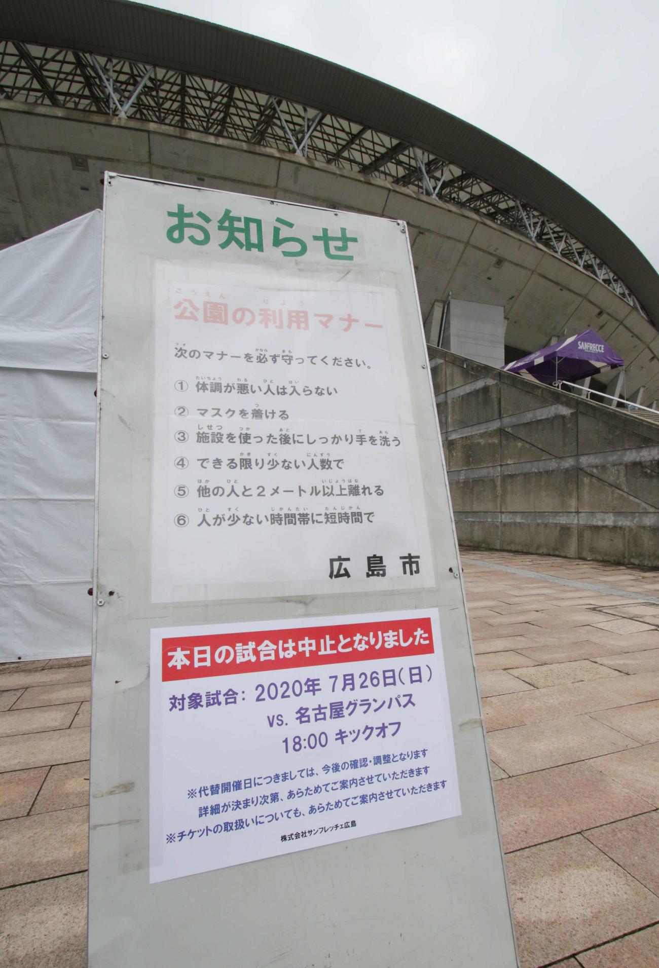 対 広島 名古屋