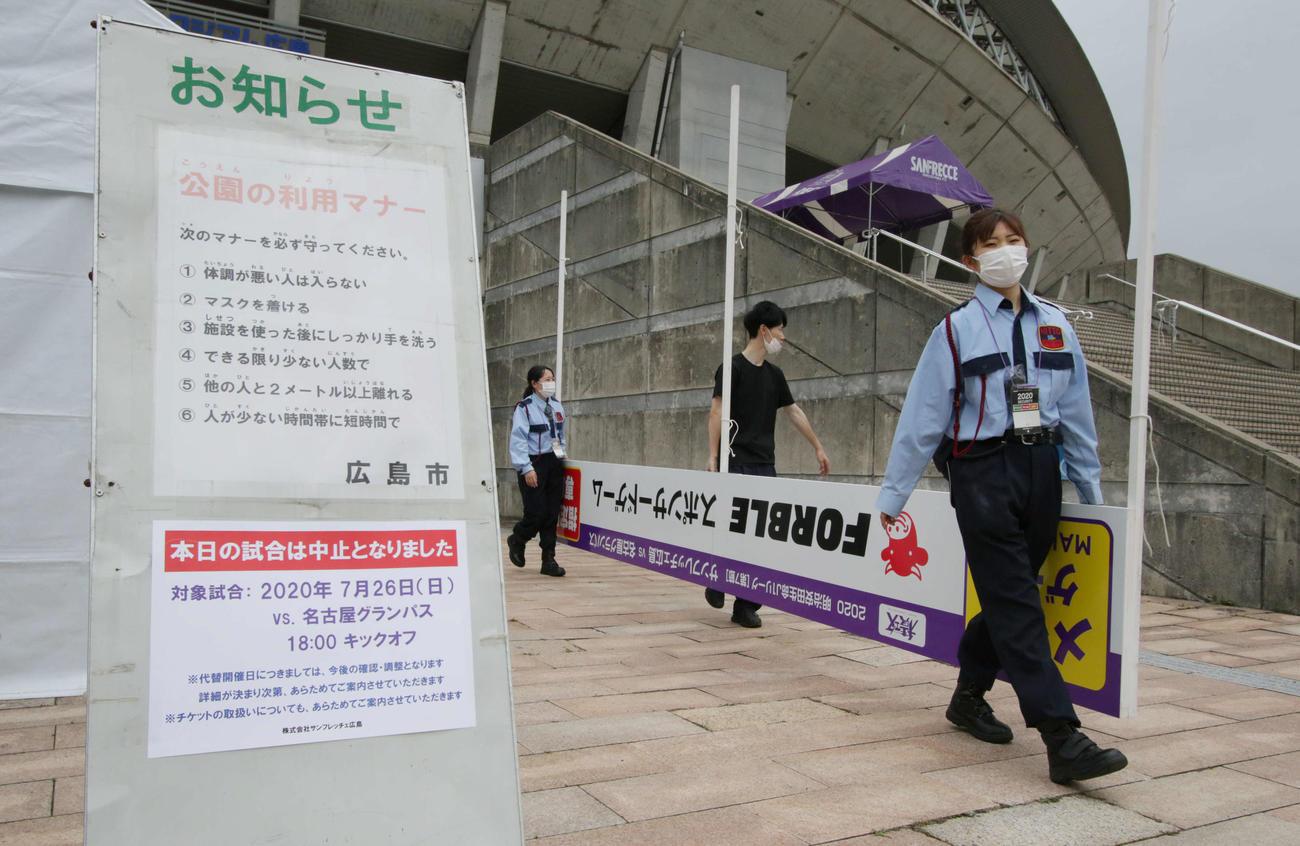 J1広島対名古屋 名古屋の選手が新型コロナ陽性となった影響で中止が決まった広島対名古屋戦。再開後、初の中止となった。看板を片付ける関係者(撮影・加藤孝規)