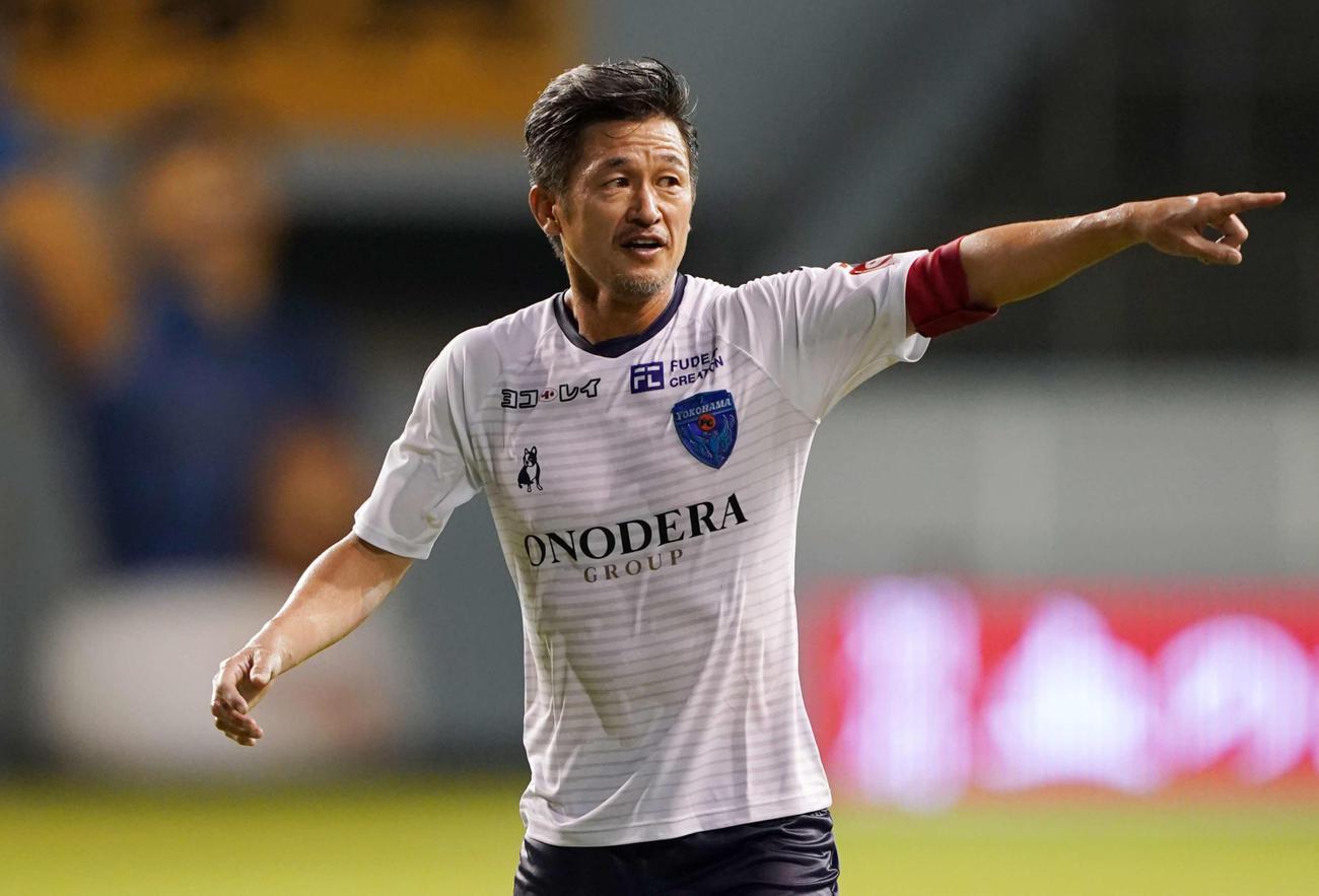 指示を出す横浜FC・FWカズ(撮影・江口和貴)