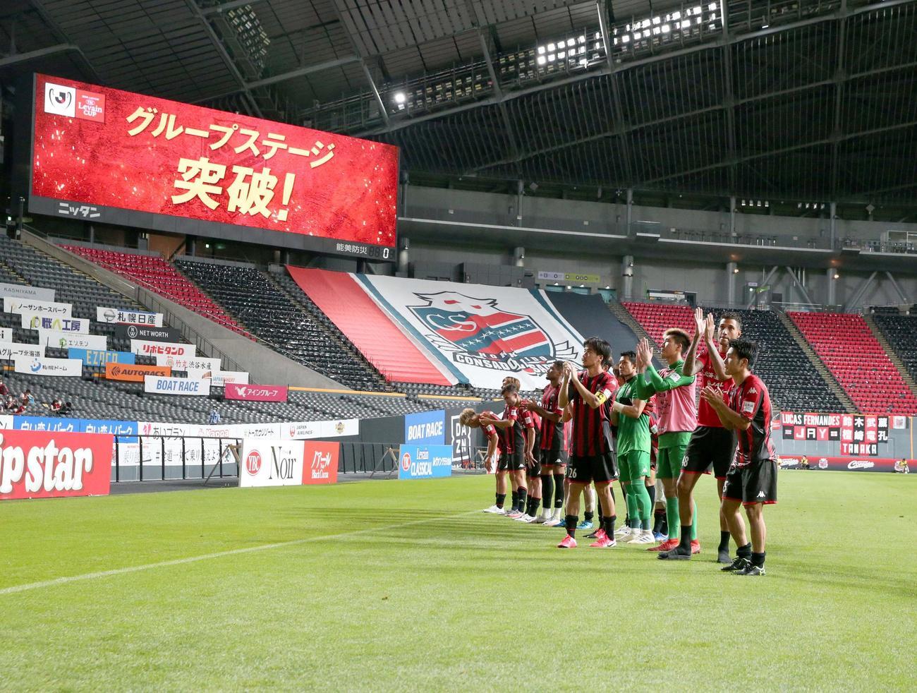 札幌対横浜FC グループステージを突破しスタンドにあいさつする札幌の選手たち(撮影・黒川智章)