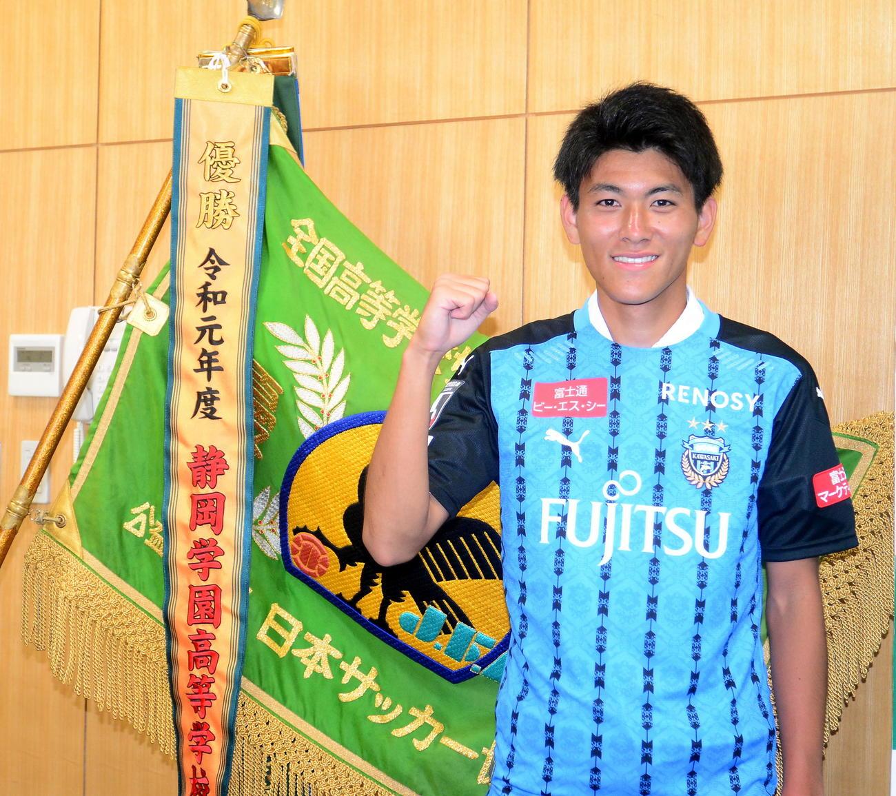 川崎Fへの来季加入が決まり、笑顔でガッツポーズする静岡学園DF田辺