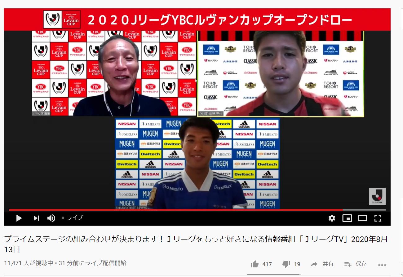 ルヴァン杯決勝トーナメントの組み合わせ抽選会にオンラインで出席した札幌DF進藤(上段右)。上段左はJリーグの原副チェアマン、下段は準々決勝で対戦する横浜MF松田(Jリーグ公式YouTubeチャンネルから)
