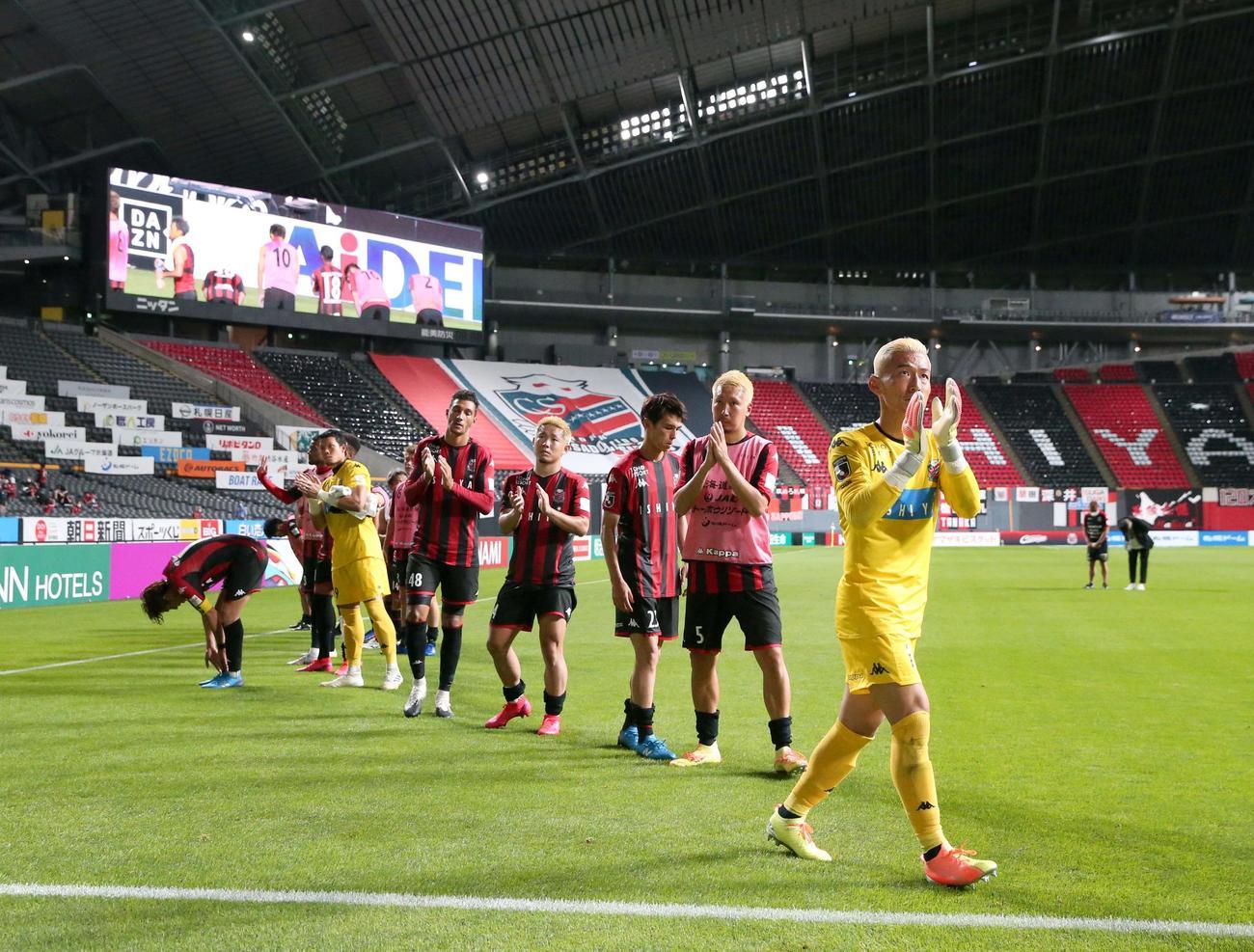 札幌対川崎F 1-6で破れ試合後、スタンドにあいさつする札幌の選手たち(撮影・黒川智章)