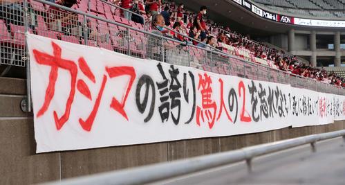 鹿島対G大阪 スタジアムに掲げられた横断幕(撮影・鈴木正人)