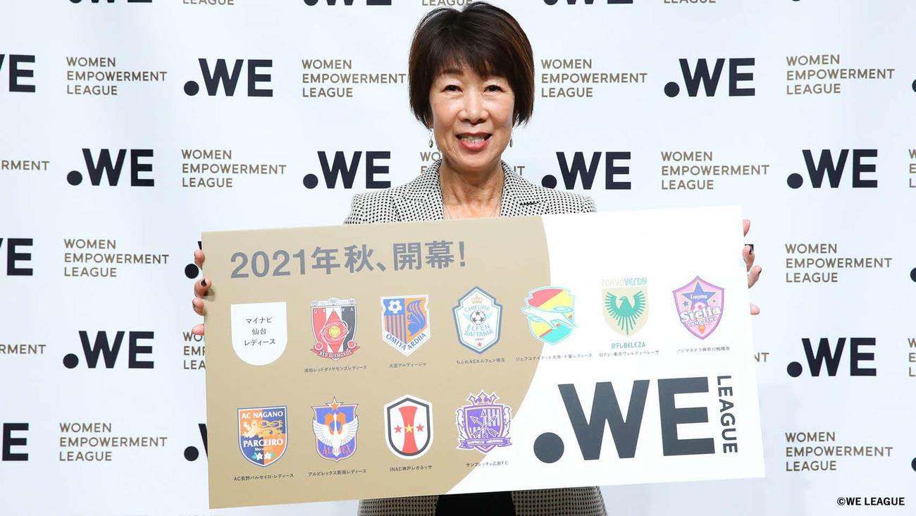 オンライン会見で参入クラブを発表したWEリーグの岡島喜久子チェア