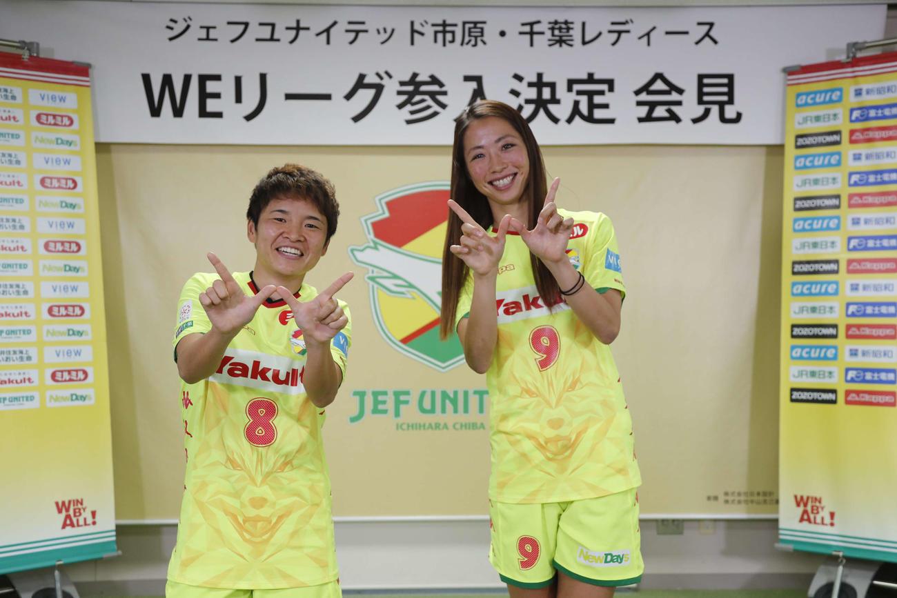 WEリーグ参入が決定し、オンライン会見に出席したジェフ千葉のMF瀬戸口(左)とFW大滝 (JEFUNITED)