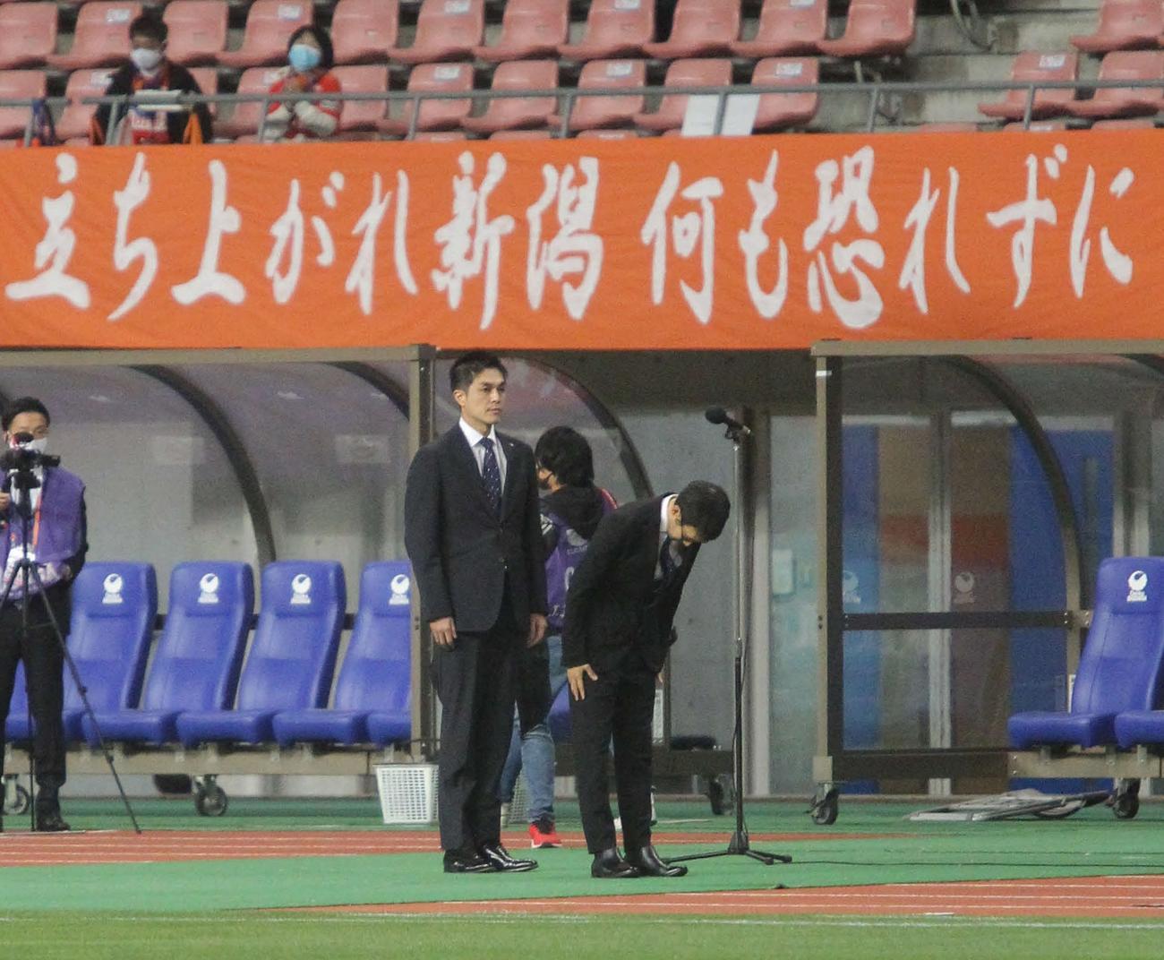 試合前、サポーターに謝罪のあいさつをする是永社長(中央)と玉乃淳GM