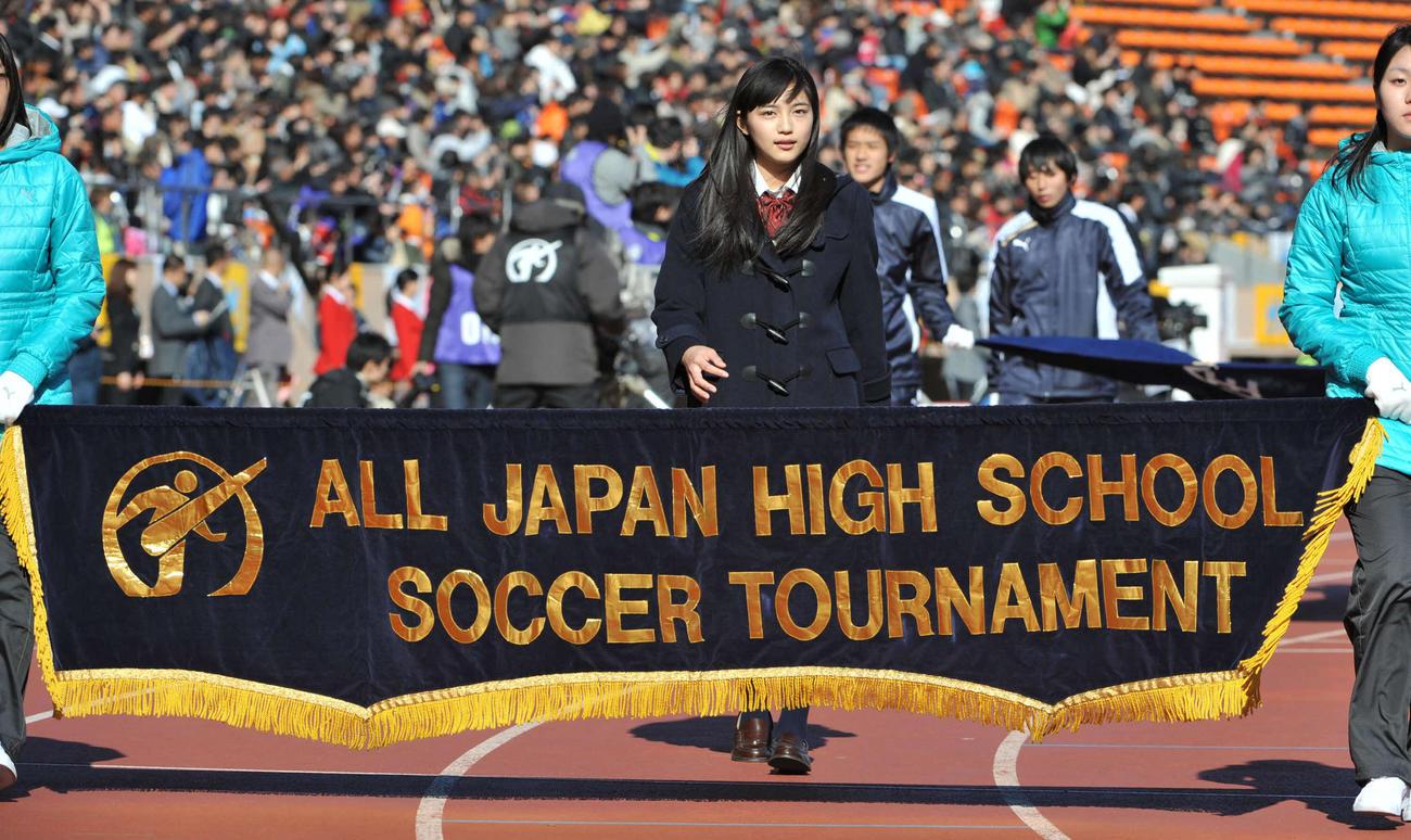 第90回全国高校サッカー選手権大会の開会式に臨む大会応援マネジャーの川口春奈(11年12月30日)