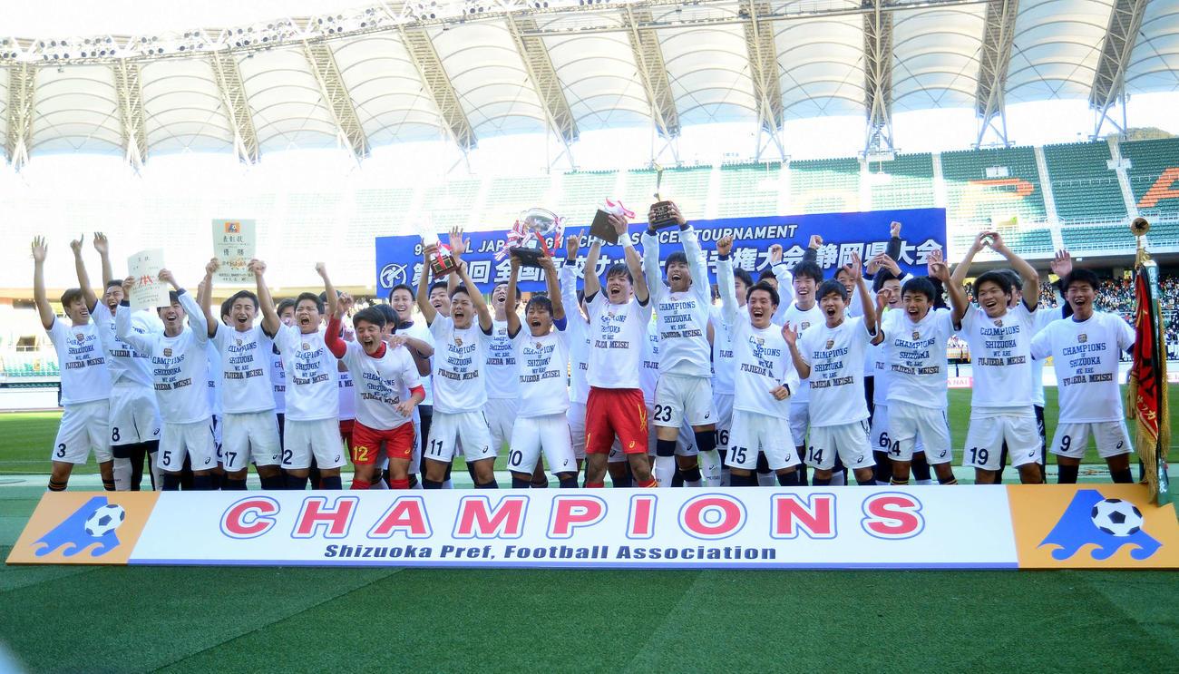 4年ぶり3度目の優勝を飾った藤枝明誠イレブン