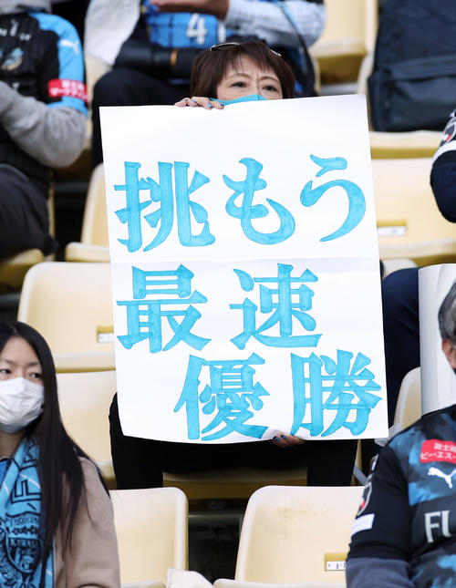 大分対川崎F 試合前、盛り上がる川崎Fサポーター(撮影・狩俣裕三)