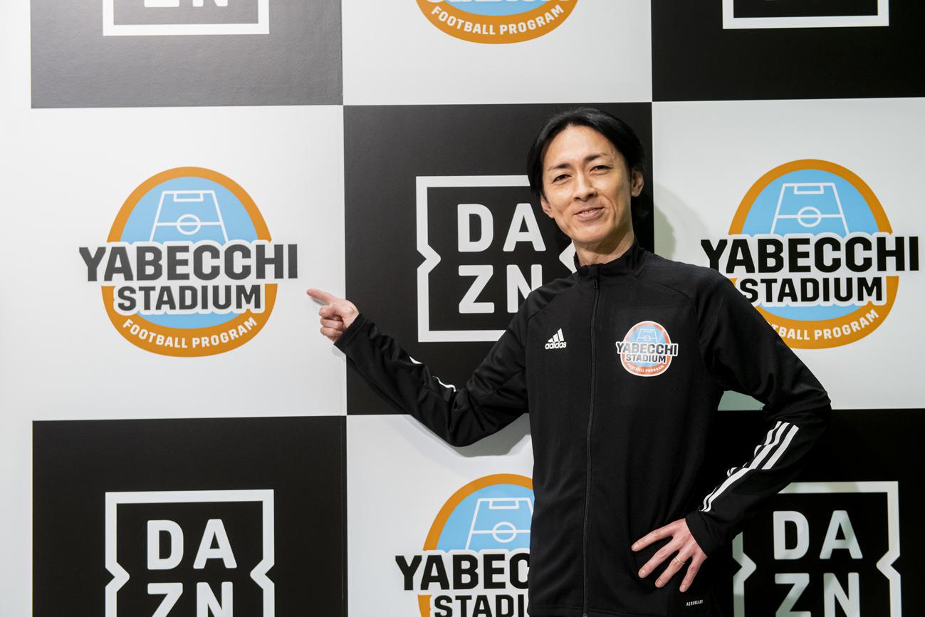 「DAZN(ダゾーン)」で新たなサッカー番組「FOOTBALL PROGRAM YABECCHI STADIUM」に挑戦することを発表した矢部浩之