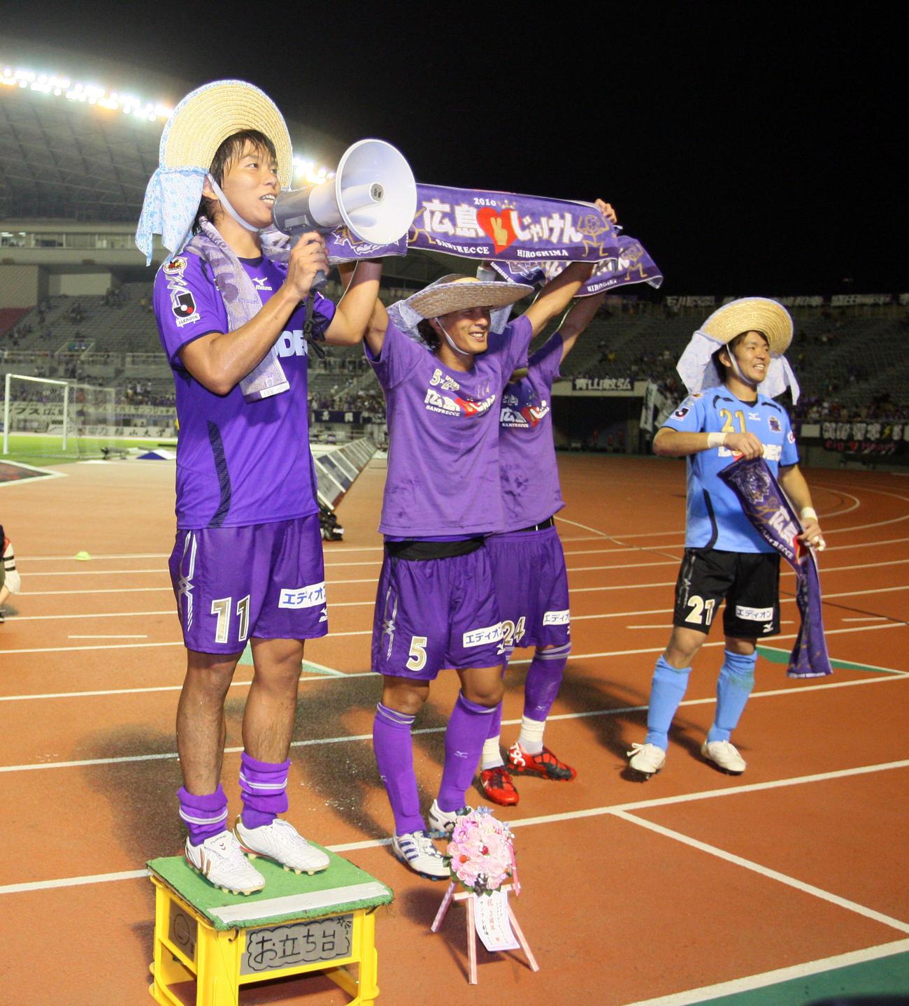 京都戦で勝利を飾りサポーターの前でパフォーマンスする左から佐藤、槙野、森脇、西川(2010年8月1日撮影)