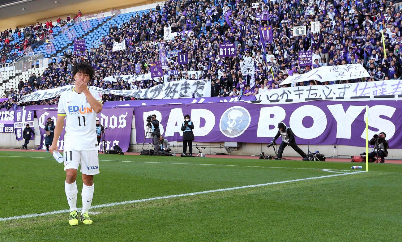 天皇杯 鹿島対広島 試合後、サポーターからの多くの声援とメッセージを背に、感極まる広島FW佐藤(2016年12月24日撮影)