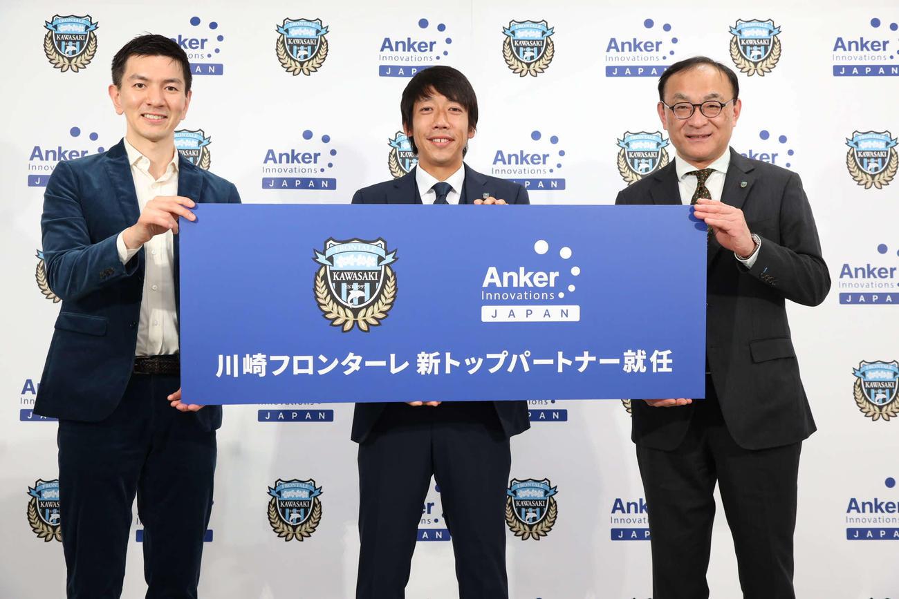 アンカー特別アンバサダーに就任した、川崎フロンターレの中村憲剛さん(中央)