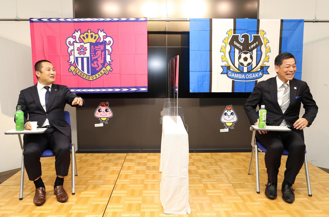 新シーズンに向け対談を行うC大阪の森島寛晃社長(左)とG大阪の小野忠史社長、アサコムホールにて(撮影・清水貴仁)