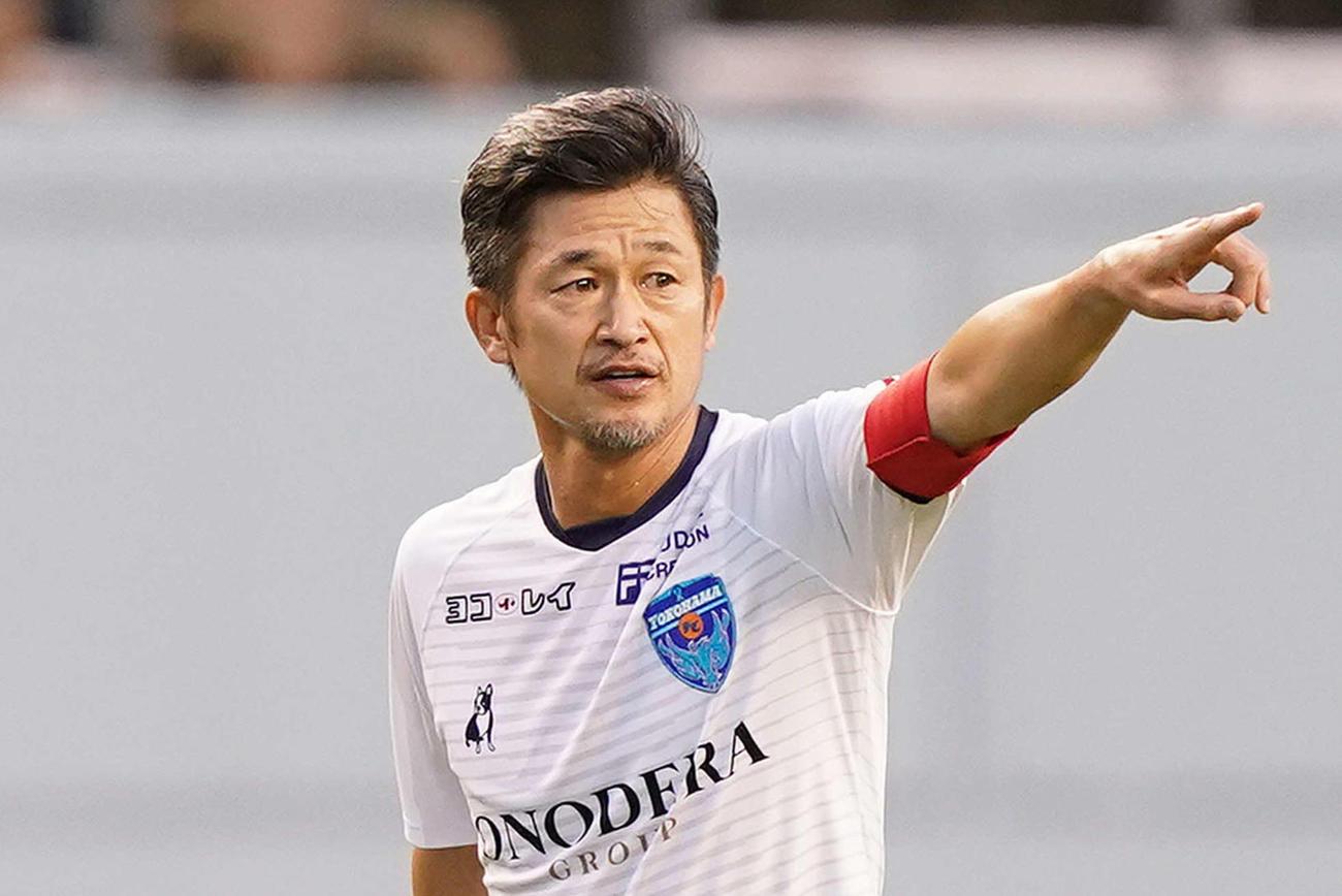 横浜FC・FWカズ(2020年8月5日撮影)