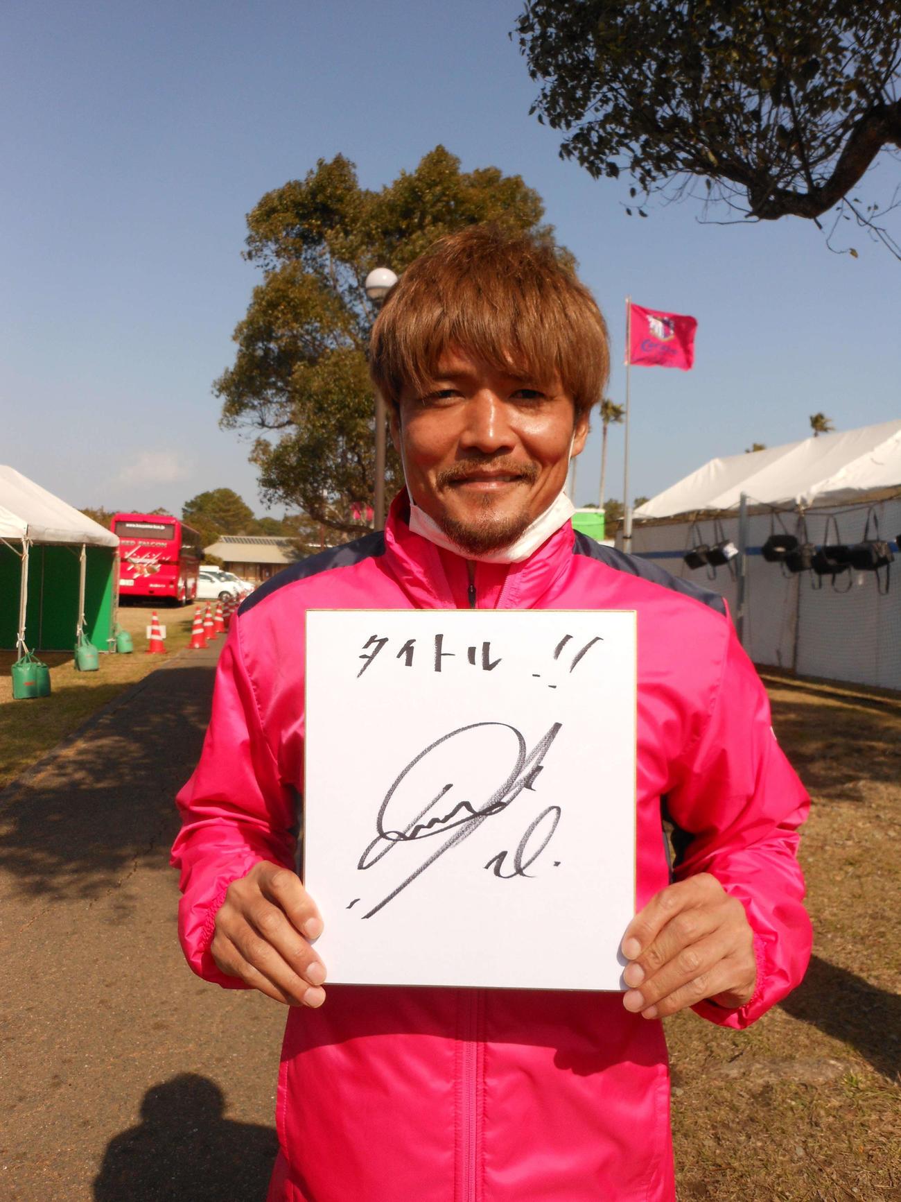 「タイトル!!」と記した色紙を手に笑顔を見せるC大阪FW大久保(撮影・横田和幸)