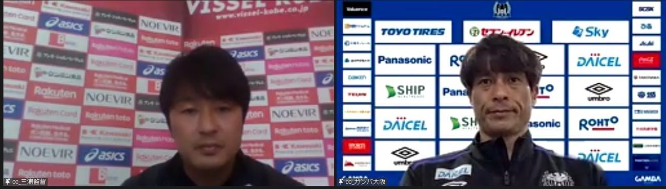 Jリーグ開幕前のオンライン記者会見に臨んだ神戸の三浦淳寛監督(左)とG大阪の宮本恒靖監督