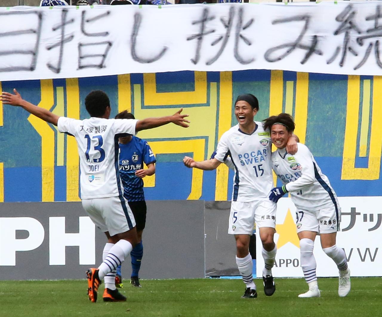 先制点を奪い喜ぶ徳島の選手たち(撮影・菊川光一)