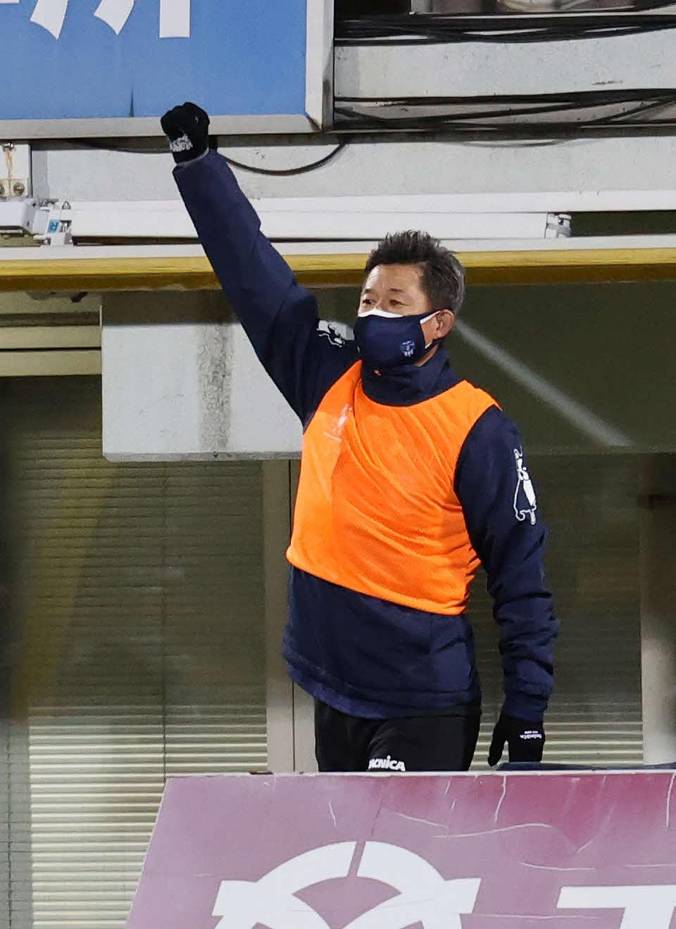 柏対横浜FC 後半、FW伊藤の得点にガッツポーズする横浜FC・FWカズ(撮影・鈴木正人)