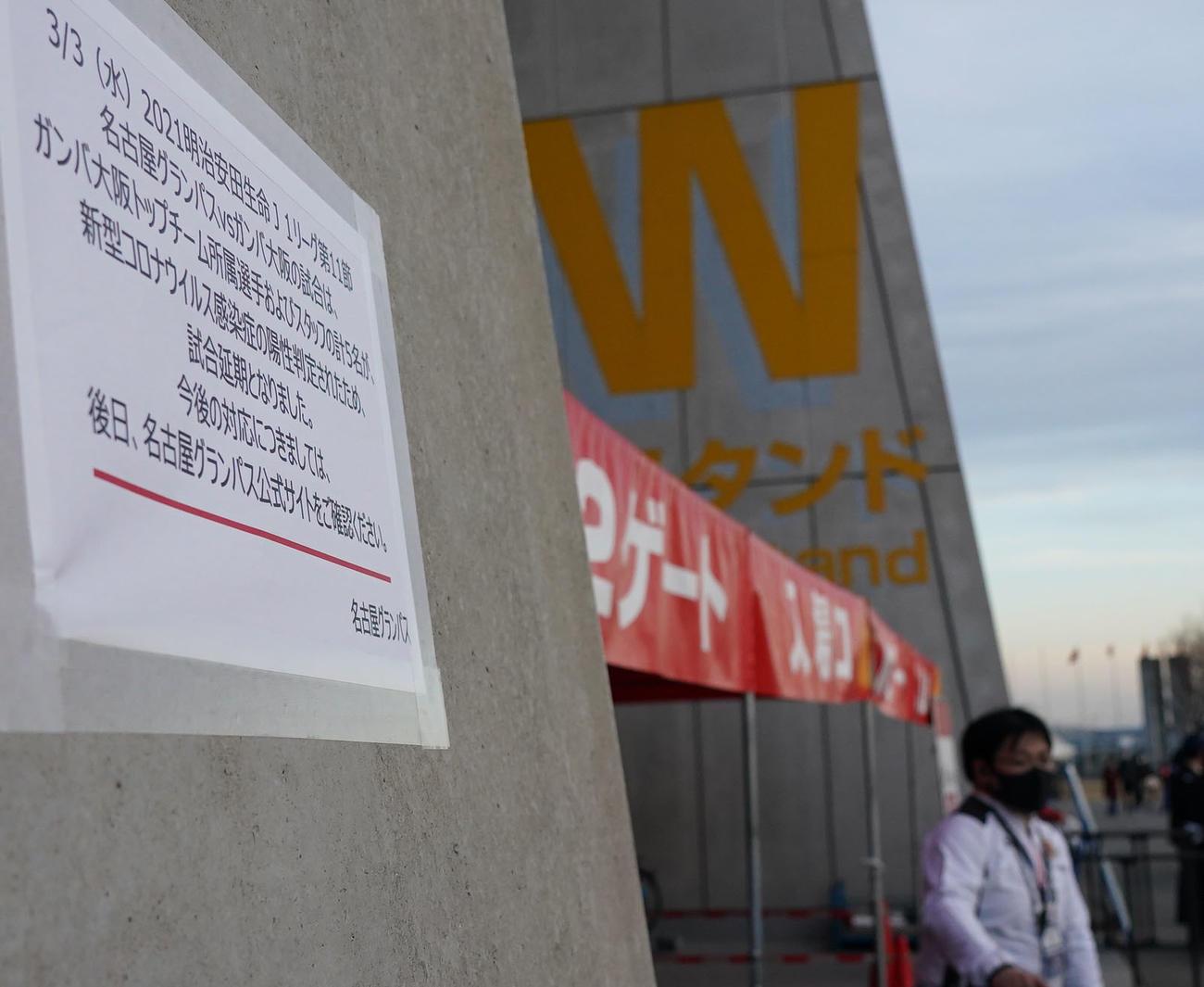 名古屋-G大阪戦が中止となったことを告げる張り紙(2021年3月3日撮影)