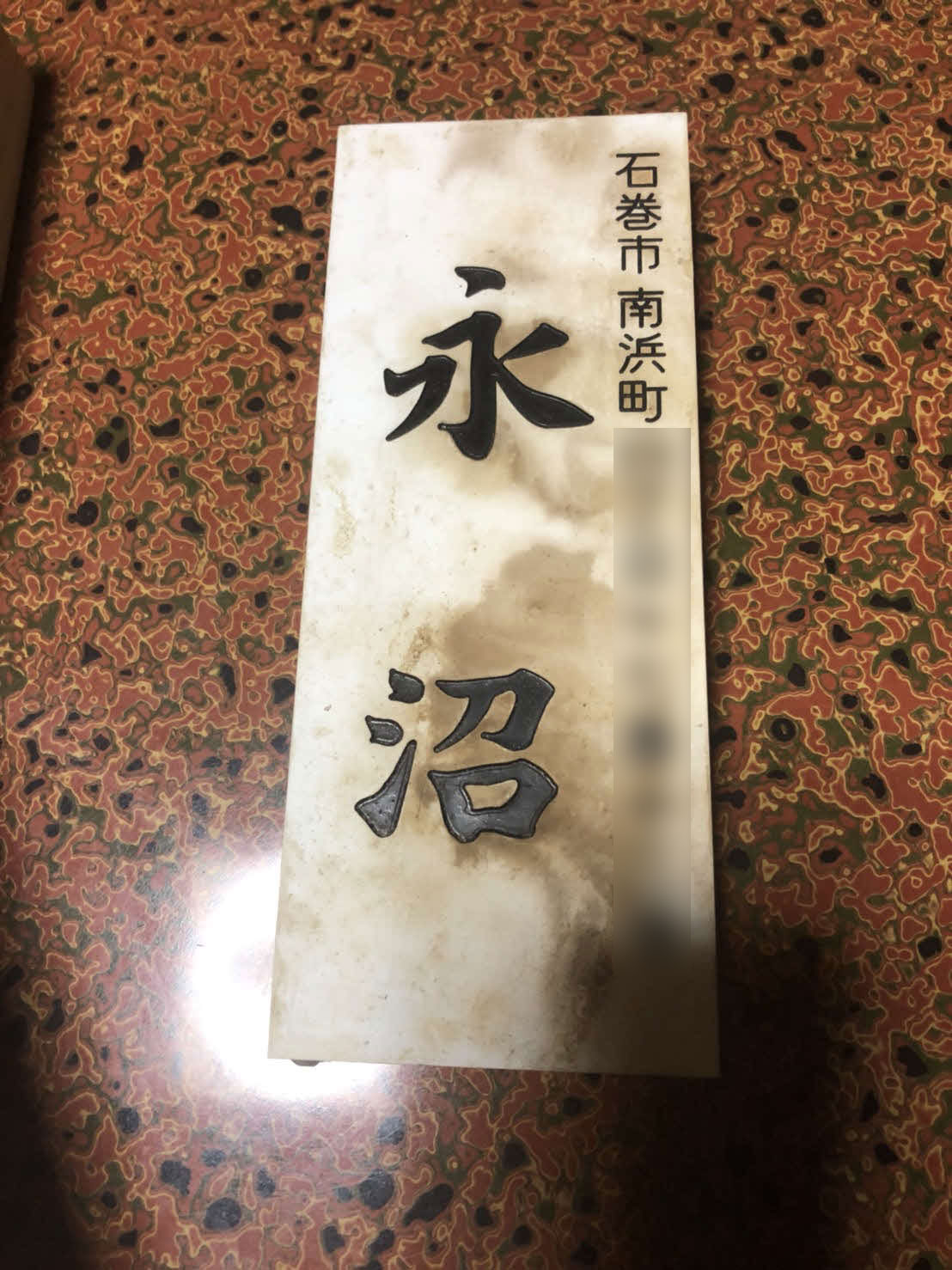 J1仙台永沼慎也主務の実家の表札