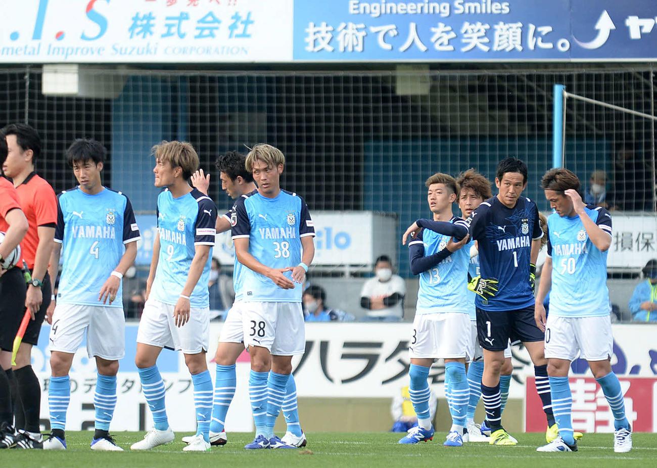 試合に敗れ、肩を落とす磐田の選手たち