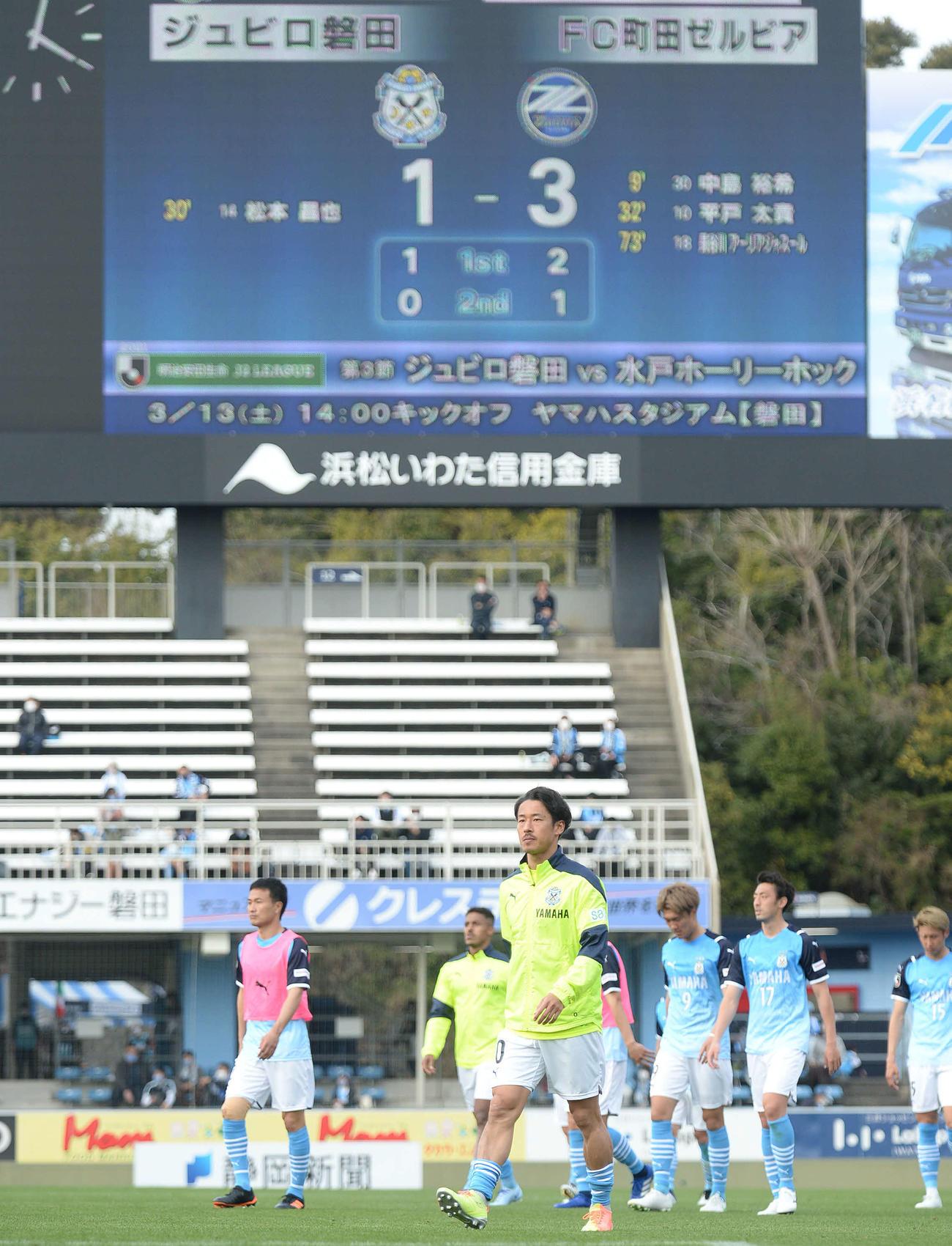 開幕連敗を喫し、うなだれながらピッチを後にする磐田の選手たち