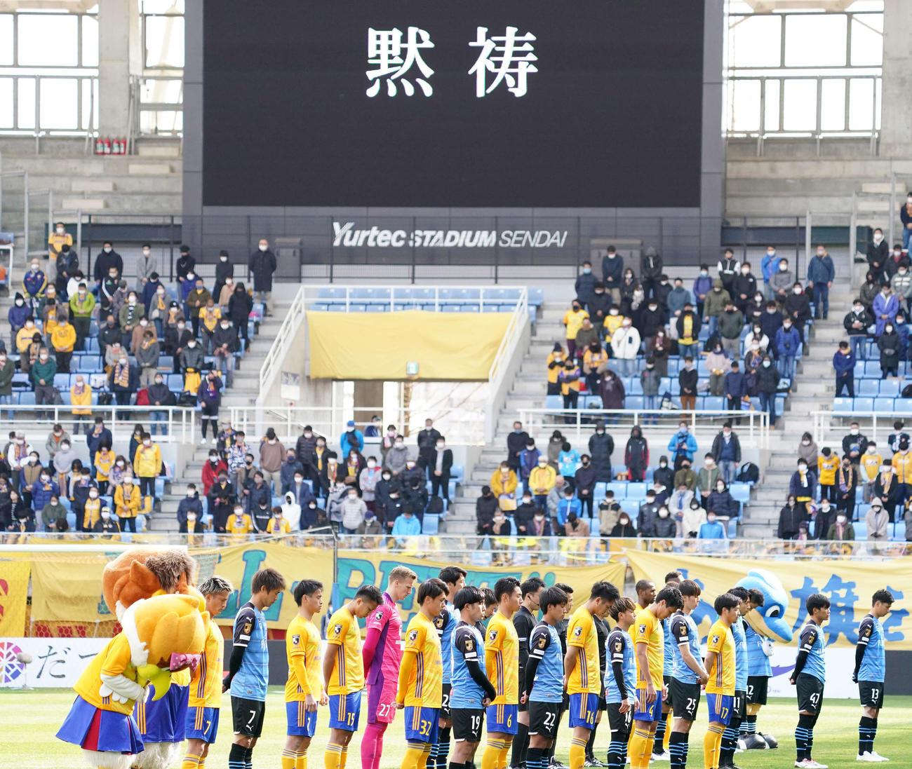 仙台対川崎F 試合前、黙とうする両チームの選手たち(撮影・江口和貴)