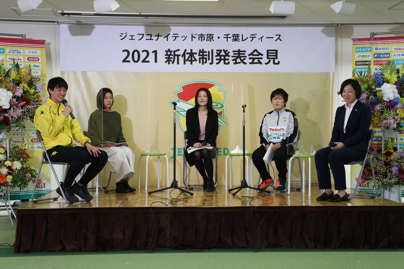 新体制発表会の座談会に参加したジェフ千葉レディースの、左から林主将、OGの千野晶子さん、OGの河村乃里子さん、清水コーチ、三上GM(クラブ提供)